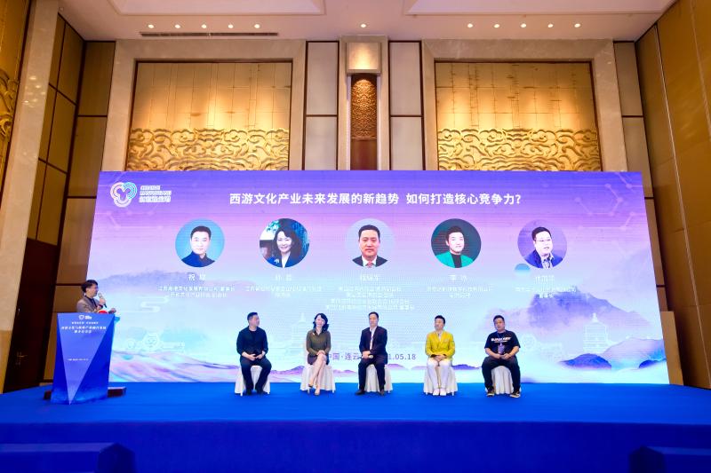 连云港举办文化会客厅—全国西游文旅发展推介分享会