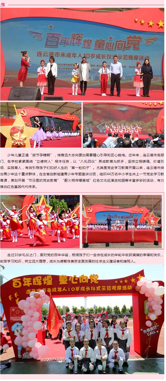 百年辉煌 童心向党   连云港市举行未成年人10岁成长仪式示范观摩活动
