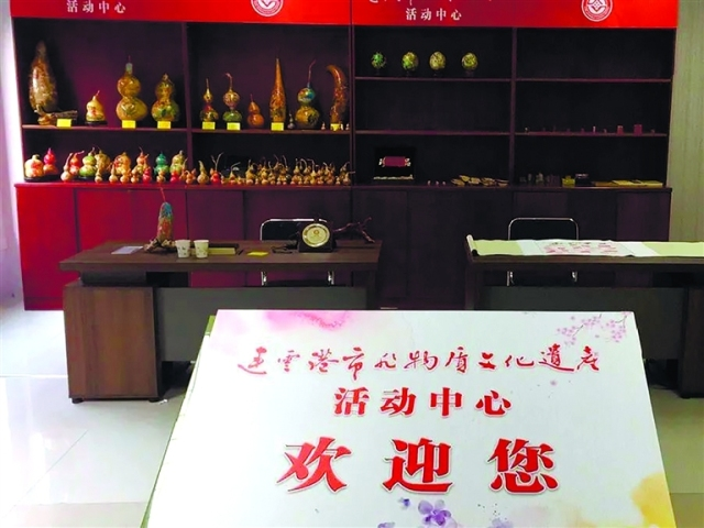 连云港非物质文化遗产活动中心正式开放