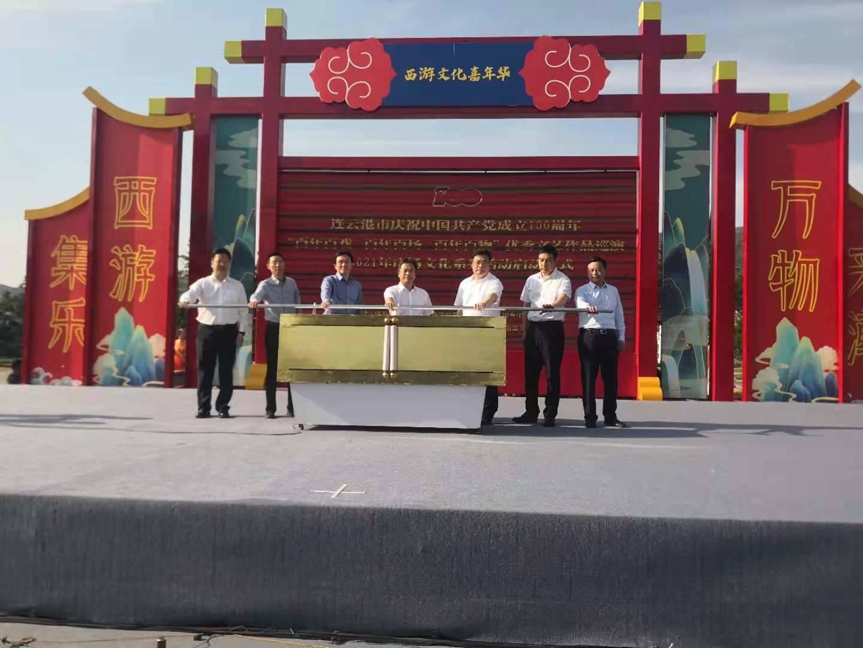 """连云港市庆祝中国共产党成立100周年""""百年百戏、百年百场、百年百物""""优秀文艺作品巡演暨2021年广场文化系列活动启动"""