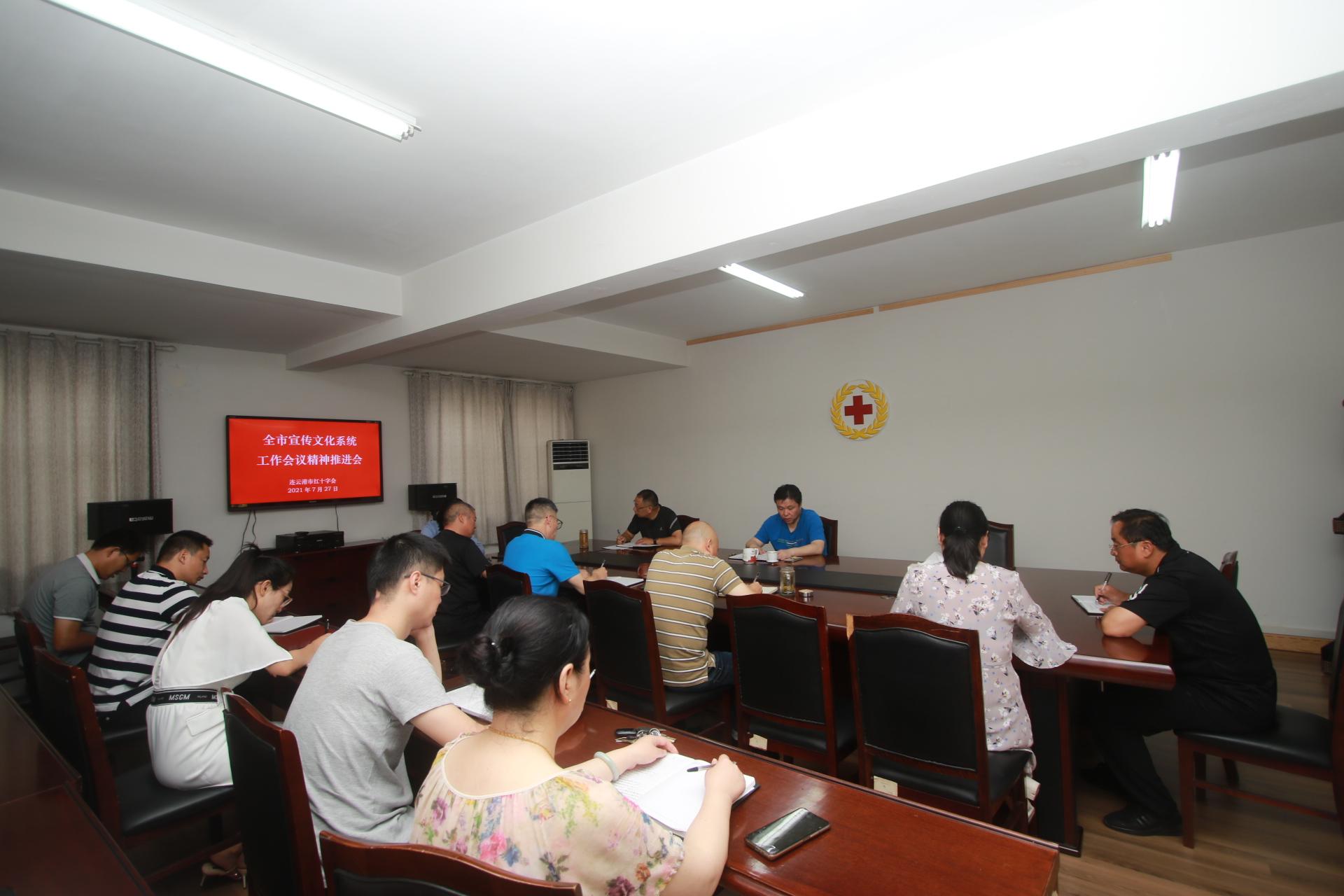市红十字会传达学习全市宣传文化系统半年工作座谈会精神