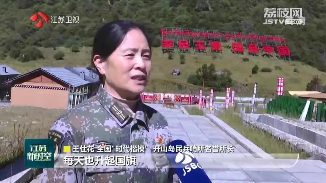 """同升一面旗 山海家国情 """"时代楷模""""共建结对活动走进西藏玉麦乡"""